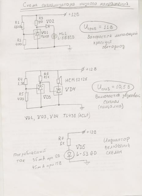 Сигнализатор низкого заряда АКБ